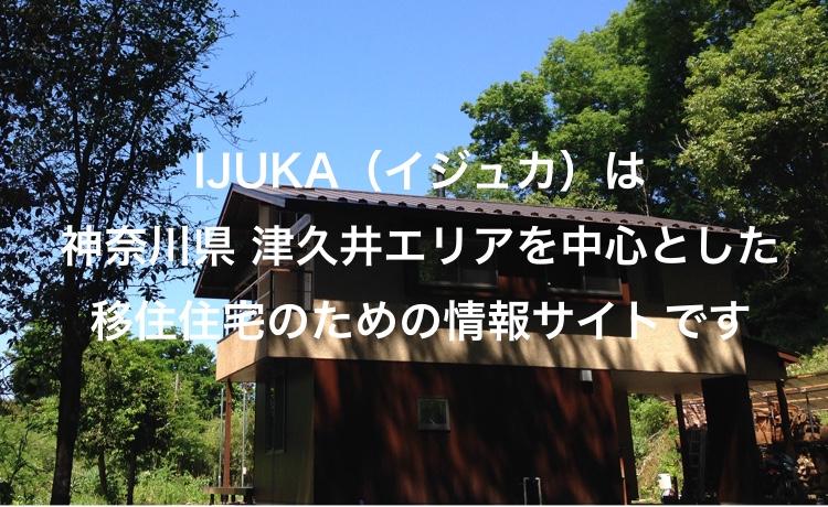 IJUKAとは